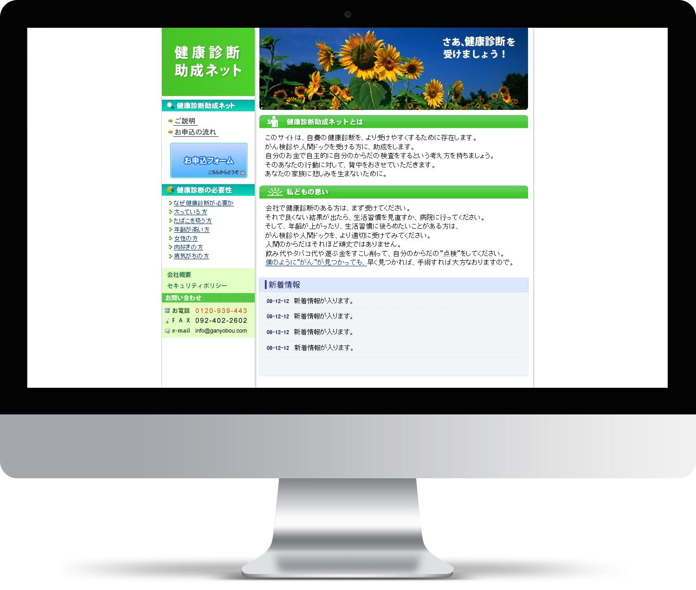 健康診断助成ネット(株式会社ガンヨボウ)