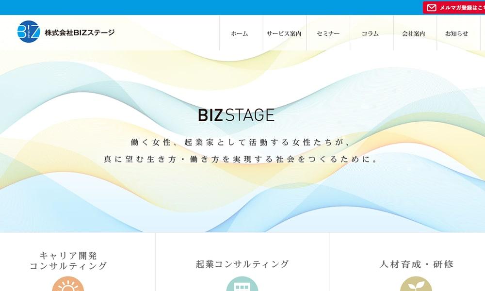 株式会社BIZステージ