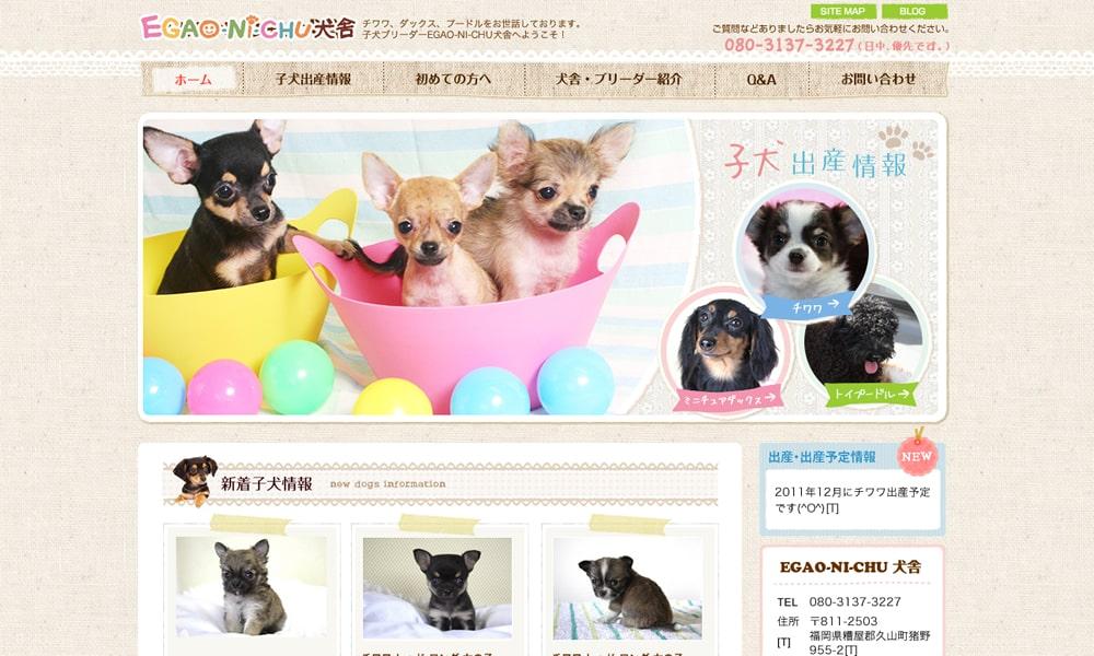 EGAO-NI-CHU犬舎