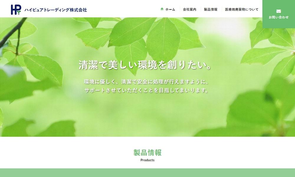 ハイピュアトレーディング株式会社