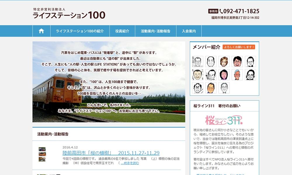 NPO法人ライフステーション100