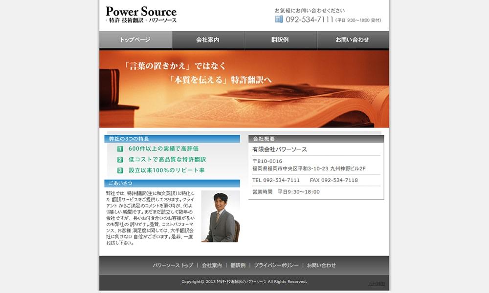 有限会社パワーソース