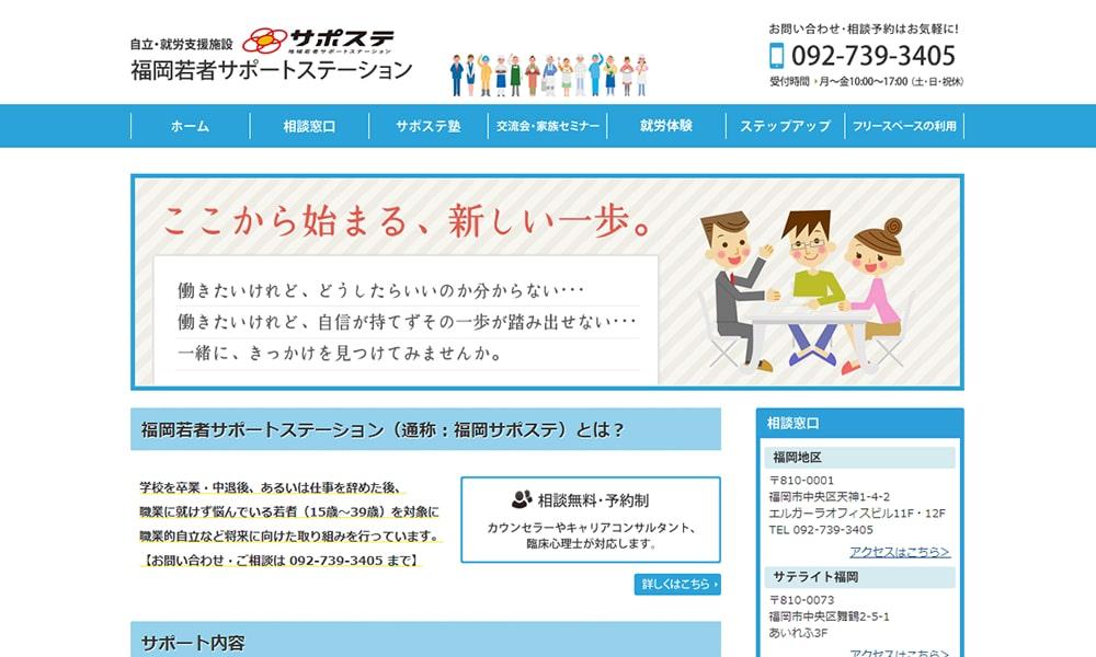 福岡若者サポートステーション