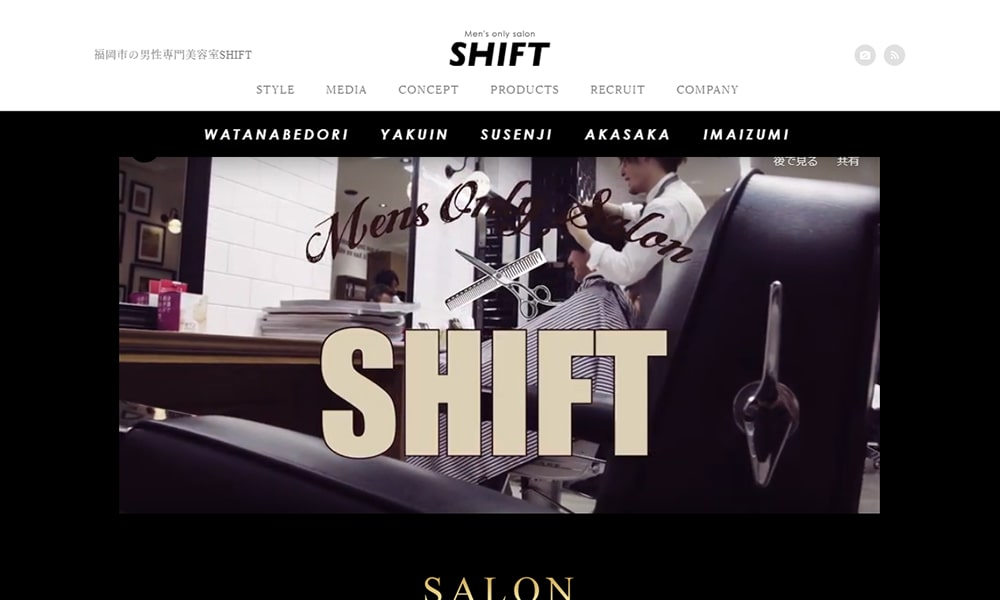 Men's only salon SHIFT