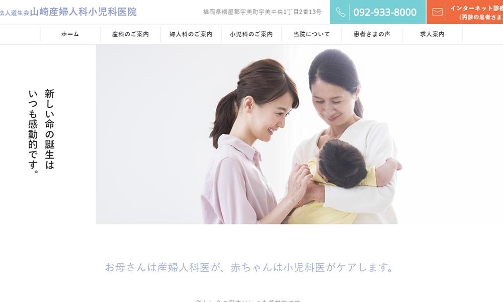 山崎産婦人科小児科医院