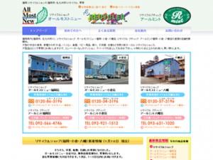福岡のリサイクルショップ オールモストニュー。売ります買います。