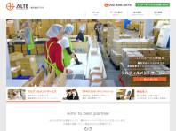 通販物流のアウトソーシングなら福岡の株式会社アルテ