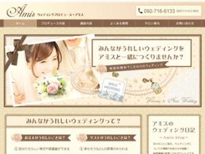 アミスウェディング - 福岡のウェディングプロデュースAmis