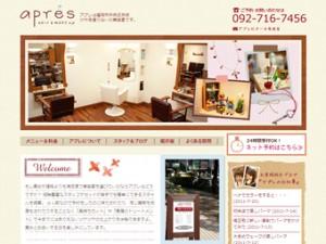 美容室アプレ - 福岡市中央区赤坂(けやき通り)