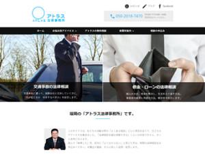 福岡の弁護士、無料相談はアトラス法律事務所へ