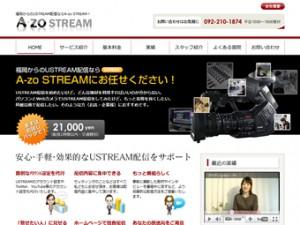 福岡からのUSTREAM配信サポートは、A-zo STREAMにお任せください。
