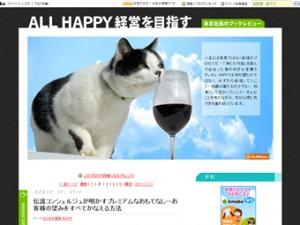 ALL HAPPY経営を目指す - あま社長のブックレビュー