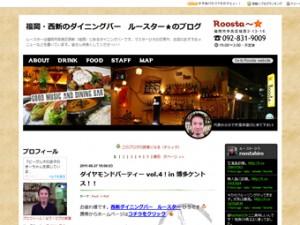 福岡・西新のダイニングバーRoosta~★のブログ
