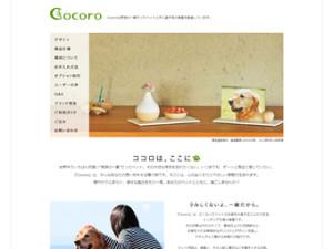 Cocoro ペットの骨壷販売