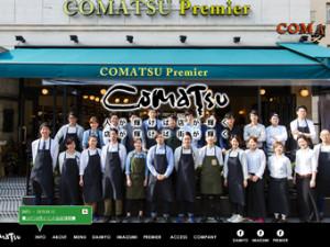 COMATSU Website 福岡市中央区大名/今泉