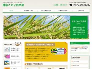 健康こめ子倶楽部 - 完全無農薬栽培の米粉をご提供