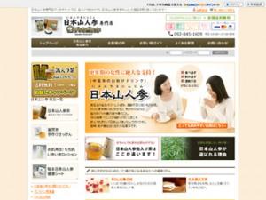 缶入り日本山人参茶(ヒュウガトウキ)の【ゲンキポケット】