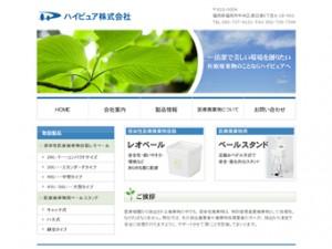 医療廃棄物容器レオペール製造販売 - ハイピュア株式会社