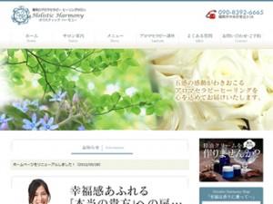 福岡のアロマセラピー ヒーリングサロン Holistic Harmony
