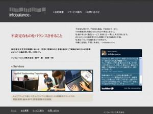 インフォバランス株式会社 - 福岡を起点とする九州全域への施工・設定・保守業務