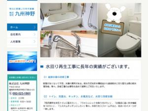 水回り再生工事なら福岡の九州神野