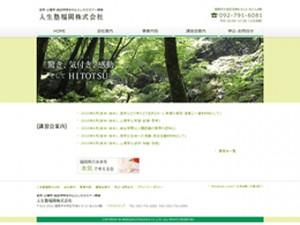 人生塾福岡株式会社 - 哲学・心理学・統合学問を中心としたセミナー開催