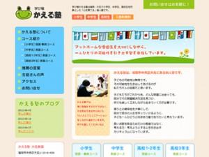 かえる塾(福岡・大名) - 小中学生・高校生の学び場