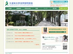 久留米大学法学部同窓会ホームページ