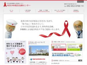 国立病院機構九州医療センター AIDS/HIV総合治療センター