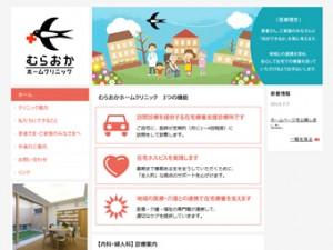 在宅療養支援診療所 むらおかホームクリニック(福岡市南区)