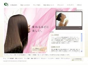 オーズヘナ公式ホームページ(O's製品案内)