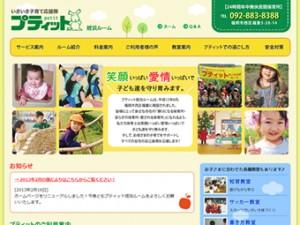 福岡の民間保育所プティット姪浜ルーム