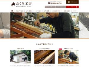 ピアノ販売・買取や修理なら福岡・北九州の「たくみ工房」