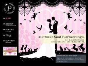結婚式プロデュースのプリンセスプロジェクト(福岡・佐賀)