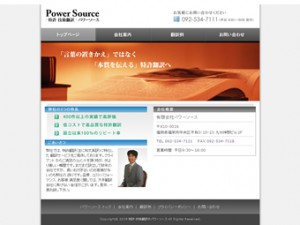 特許・技術翻訳のパワーソース