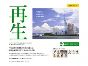 福岡の経営者のためのビジネススクール「再生塾」を主催する再生クラブ