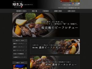 ビーフシチュー専門店 桜京庵のお取り寄せサイト