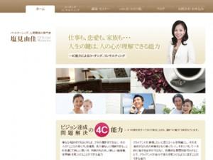 パートナーシップ、人間関係の専門家 - アテンダー塩見由佳オフィシャルサイト(福岡)