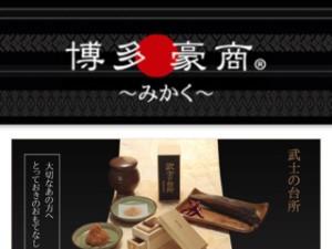 博多豪商~みかく~手絞りジュース・お菓子