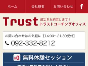 コーチングなら福岡のトラストコーチングオフィス