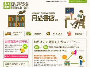 古本買取なら福岡の月並書店