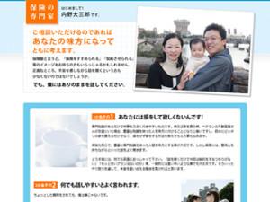 保険の専門家 内野大三郎ホームページ