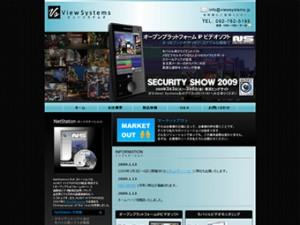 ビューシステムズ - IP CCTV モバイルモニタリング ネットワークカメラ