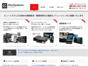 スマートフォン遠隔監視システムのビューシステムズ
