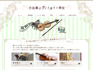 小島薫子バイオリン教室(福岡市東区)