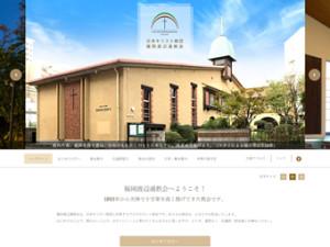 日本キリスト教団 福岡渡辺通教会